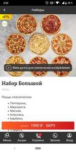 8 пицц 2Берега за 995 рублей (3.6кг)