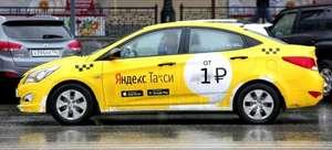 Скидка на Яндекс Такси и Uber через Google Pay
