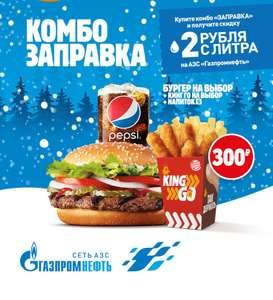 Скидка 2 рубля на ГПН с каждого литра бензина при покупке КОМБО