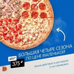 [Саратов] Додо большая пицца 4 сезона по цене маленькой