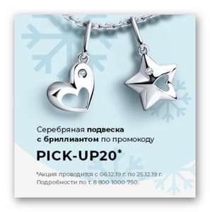 Серебряная подвеска в подарок от SOKOLOV