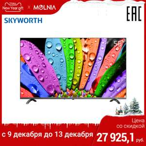 "Телевизор 55"" Skyworth 55Q20 4K SmartTV"