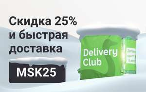 [Москва] Delivery Club - Скидка 25%