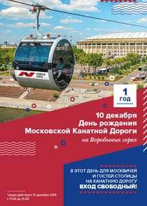 [Москва] 10 декабря - бесплатный проезд на канатной дороге в Воробьевых горах