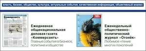 Тестовая подписка на газету Коммерсантъ и/или журнал Огонёк