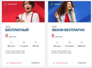 Получаем бесплатную связь и интернет от Danycom