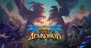 7 карт Hearthstone «Натиск драконов» бесплатно при входе в игру