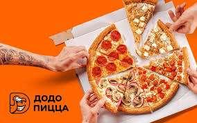 Две любые пиццы 30 см за 785 рублей