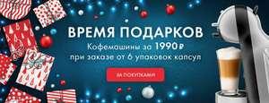 Кофемашины за 1990 рублей при заказе от 6 упаковок кофе