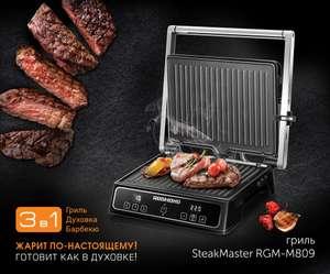 Гриль SteakMaster REDMOND RGM-M809
