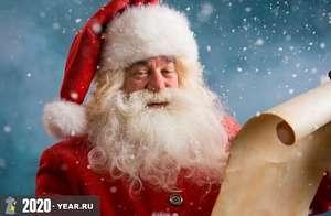 Бесплатный телефон Деда Мороза (большинство городов)