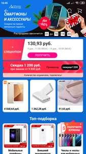 Промокод АлиЭкспресс 1200/9800 рублей