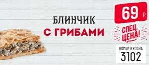 [Москва и МО] Теремок актуальные купоны (напр. Блинчик с грибами)