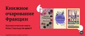 3 книги по цене 2 (книги Анны Гавальда)