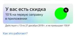 Скидка 10% на бензин через Яндекс.Навигатор [НОВАЯ АКЦИЯ]