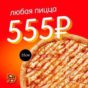 [Тверь] Любая БОЛЬШАЯ ПИЦЦА за 555 рублей