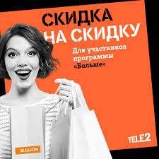 Скидка 1000 рублей, но не более 10% от суммы заказа на Biglion (абонентам TELE2)