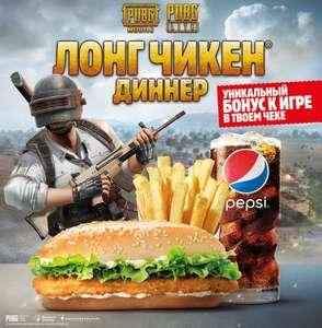 Бонус от Burger King для PUBG (при покупке Лонг Чикен Диннер)