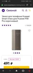 Чехол книжка на Huawei p30 pro (возможно и на p30 есть)