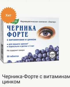 Черника-Форте с витаминами и цинком таблетки 250мг 50 шт.