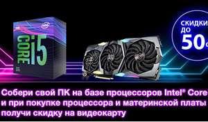 Процессор Intel Core i5-9400F BOX + материнская плата ASRock B365M PRO4 + видеокарта MSI GeForce GTX 1660 Ti GAMING X