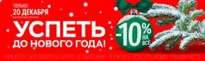 -10% в аптеке Горздрав 20.12