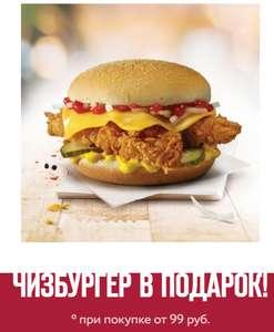 [Мск] Чизбургер бесплатно при заказе от 99₽