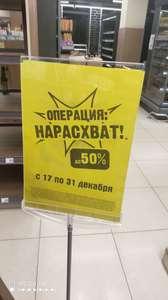 [Спб] Закрытие Spar'а Скидки 50% на алкоголь