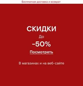Распродажа до 50% в Massimo dutti (напр. ШЕРСТЯНОЕ ПАЛЬТО С ДОБАВЛЕНИЕМ КАШЕМИРА)