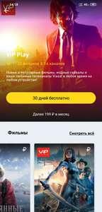 Билайн тв, есть бесплатная возможность подключить пакет VIP PLAY на месяц.