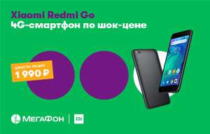 Xiaomi Redmi Go за 1990 рублей новым абонентам «Включайся!» Мегафон