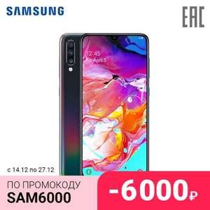 Samsung Galaxy A70 (2019)