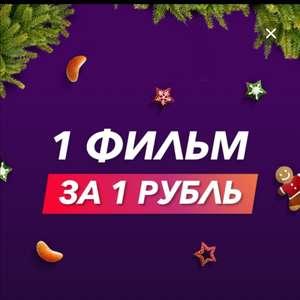 Фильм за 1р от Okko
