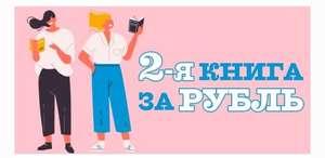 Book24 Вторая книга за 1 рубль