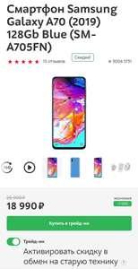 Samsung A70 (2019)