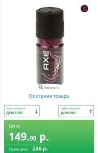 Дезодорант-спрей Axe для мужчин, 150 мл