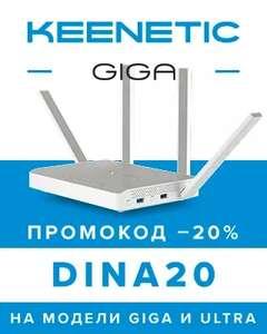 Скидка 20% по промокоду DINA20 на роутеры KEENETIC GIGA и ULTRA