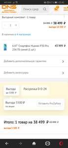 Huawei p30 pro(зависит от региона,у некоторых цена 41990 и меньше)