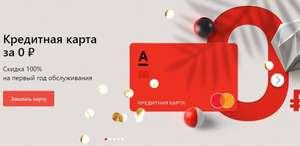 АльфаБанк кредитная карта 100 дней без %, 1-й год бесплатно