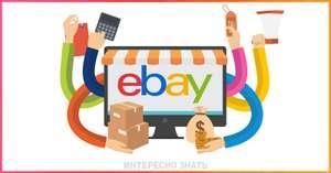 Ebay. 25% скидка только на определенный товар