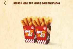 Второй Кинг Гоу Чикен Фри бесплатно