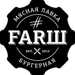 [Мск] #FARШ Бесплатный гамбургер при заказе оффлайн.
