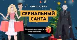 Отправляем промокод Amediateka на 14 дней другу