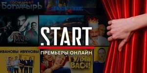 14 дневная подпискв на онлайн-кинотеатр START