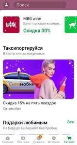 Ситимобил. -15% на 5 поездок, для клиентов Сбербанка