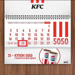 [25.12] Два газированных напитка по цене одного в KFC