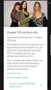 Asos скидка 15% по карте mastercard