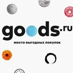Промокод на скидку 700р при покупке от 2500р на goods.ru
