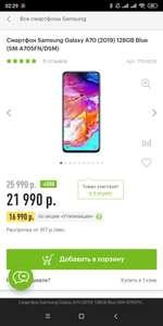 Samsung Galaxy A70 128гб + 3000 бонусов