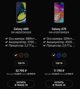Galaxy A70 128g Внимание трейдин!!!пример